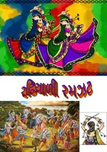 Radhiyali Ramjhat